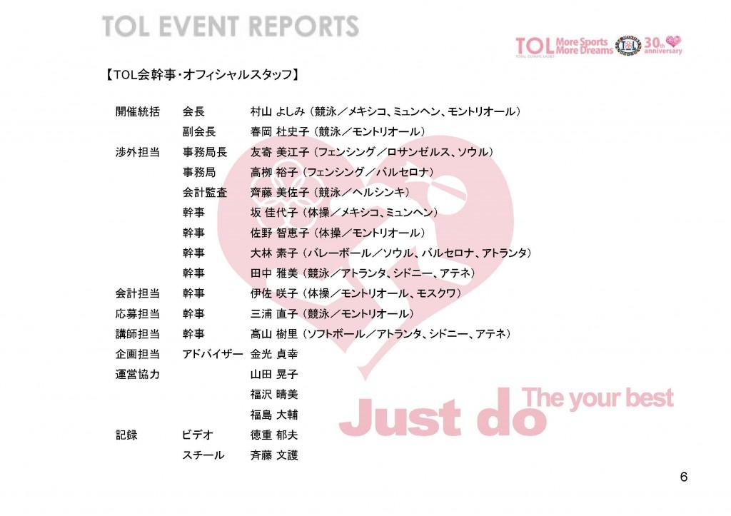 TOL会「東進ハイスクール走りかた教室」WEB掲出用開催報告書_ページ_006