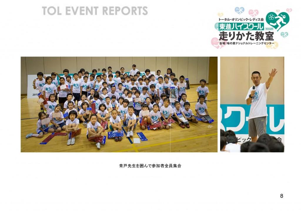 TOL会「東進ハイスクール走りかた教室」WEB掲出用開催報告書_ページ_008