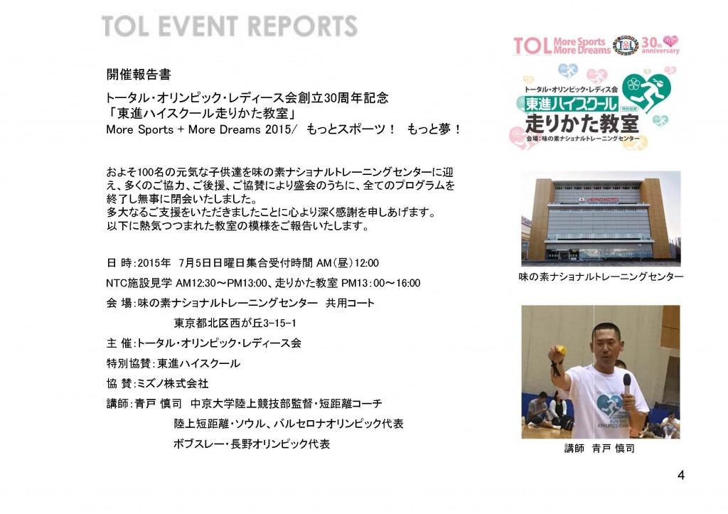 TOL会「東進ハイスクール走りかた教室」WEB掲出用開催報告書_ページ_004