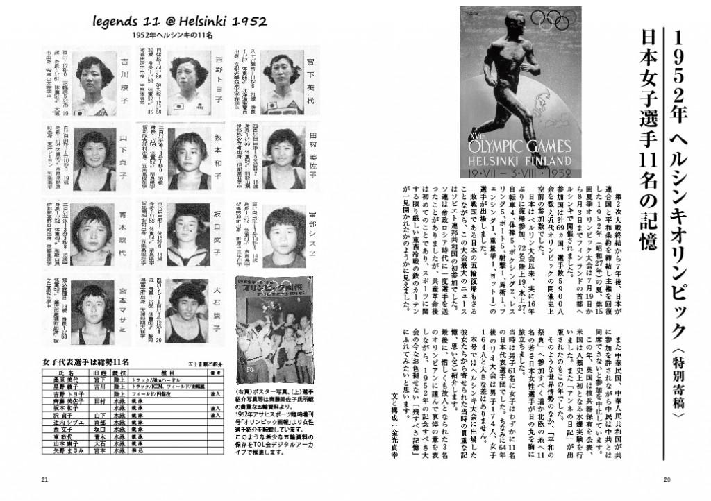 1952年 ヘルシンキオリンピック 〈特別寄稿〉 日本女子選手11名の記憶 文と構成:金光貞幸