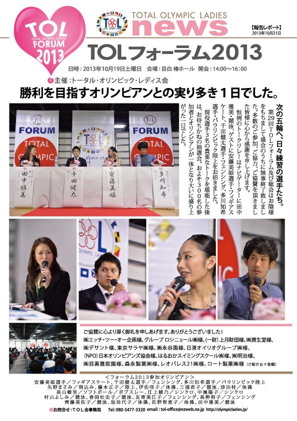 TOL2013開催レポート