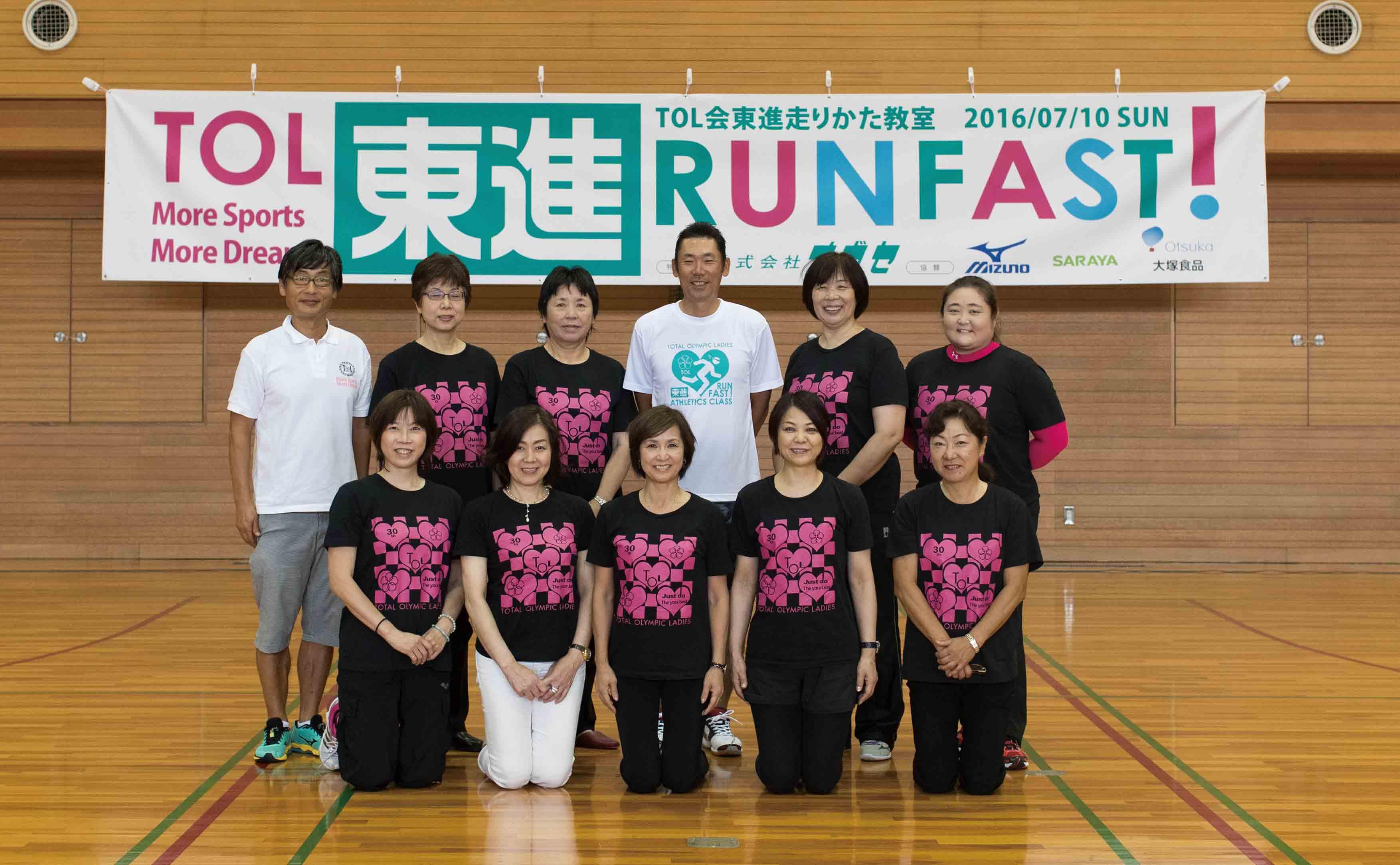 2016年走りかた教室幹事写真20160710