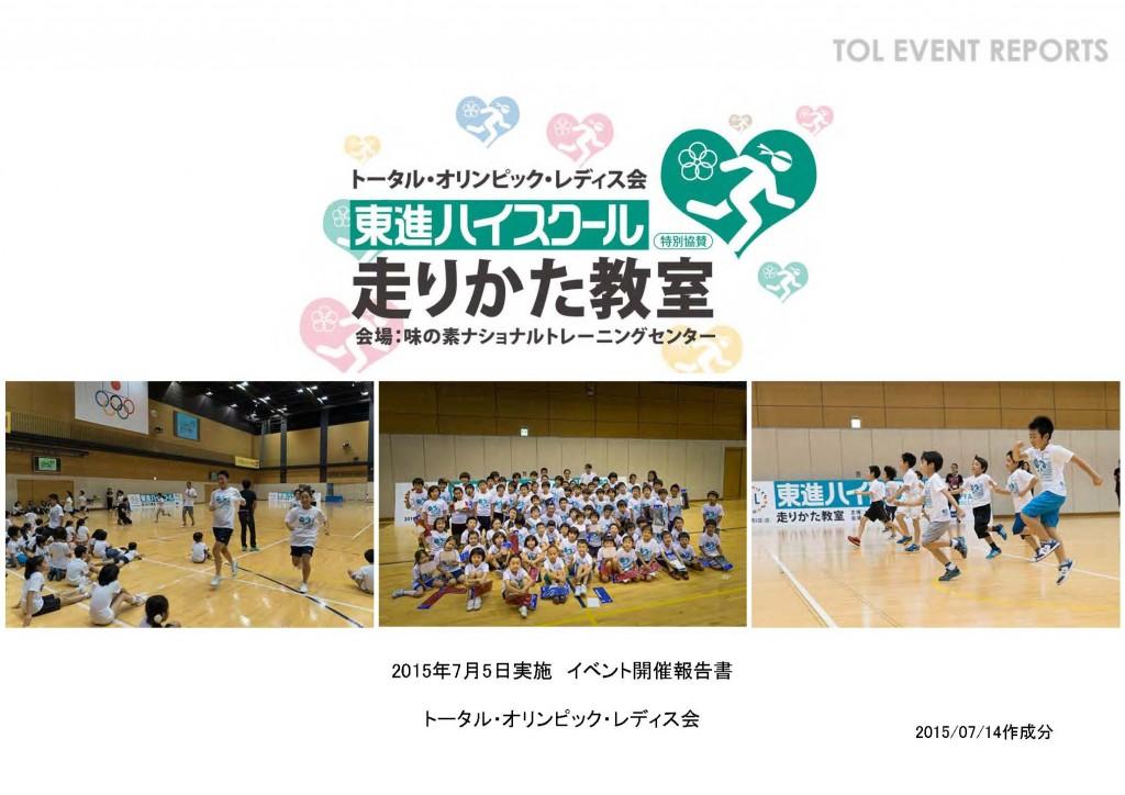 TOL会「東進ハイスクール走りかた教室」WEB掲出用開催報告書_ページ_001