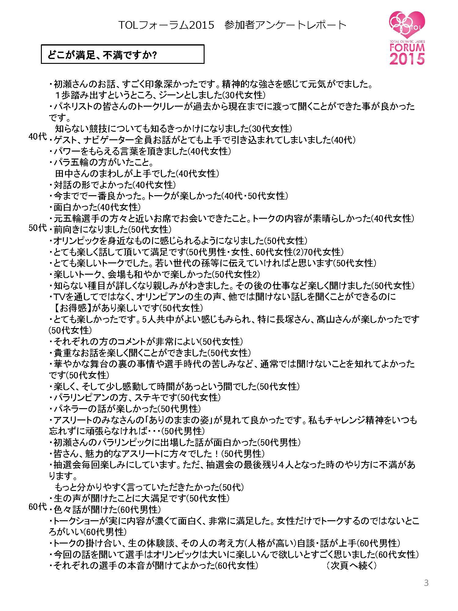 「TOLフォーラム2015」アンケート集計報告書_ページ_3