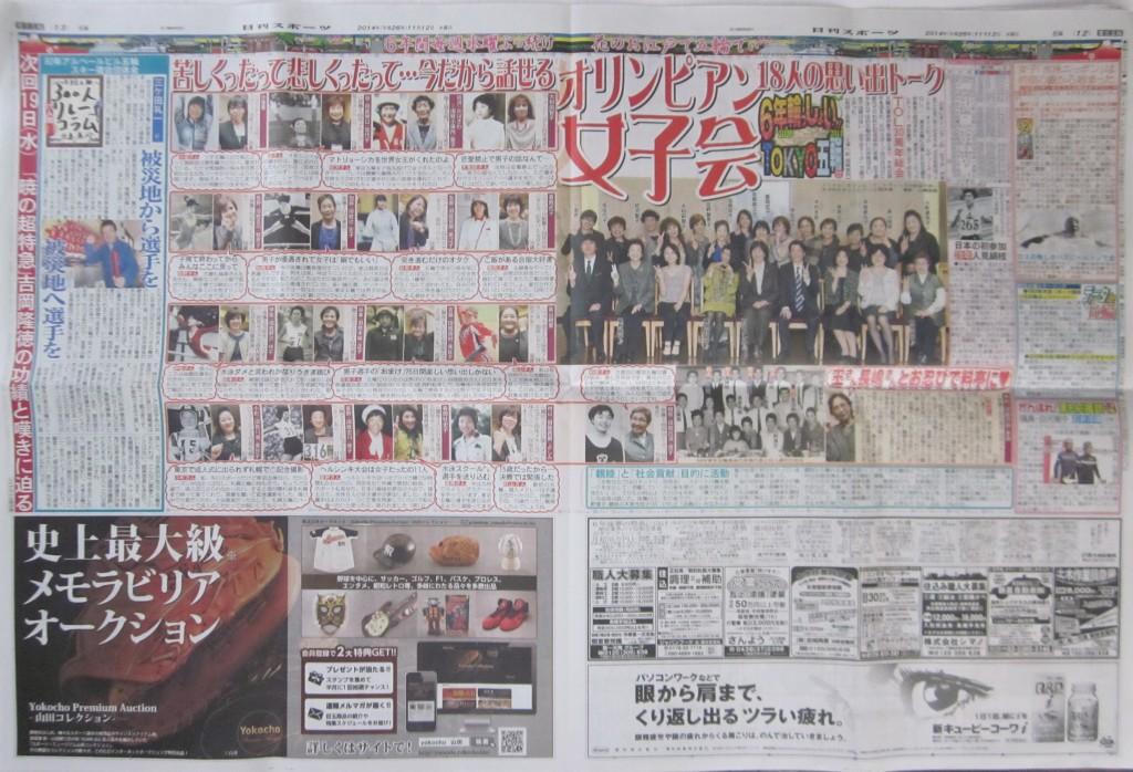 第30回TOL総会新聞記事