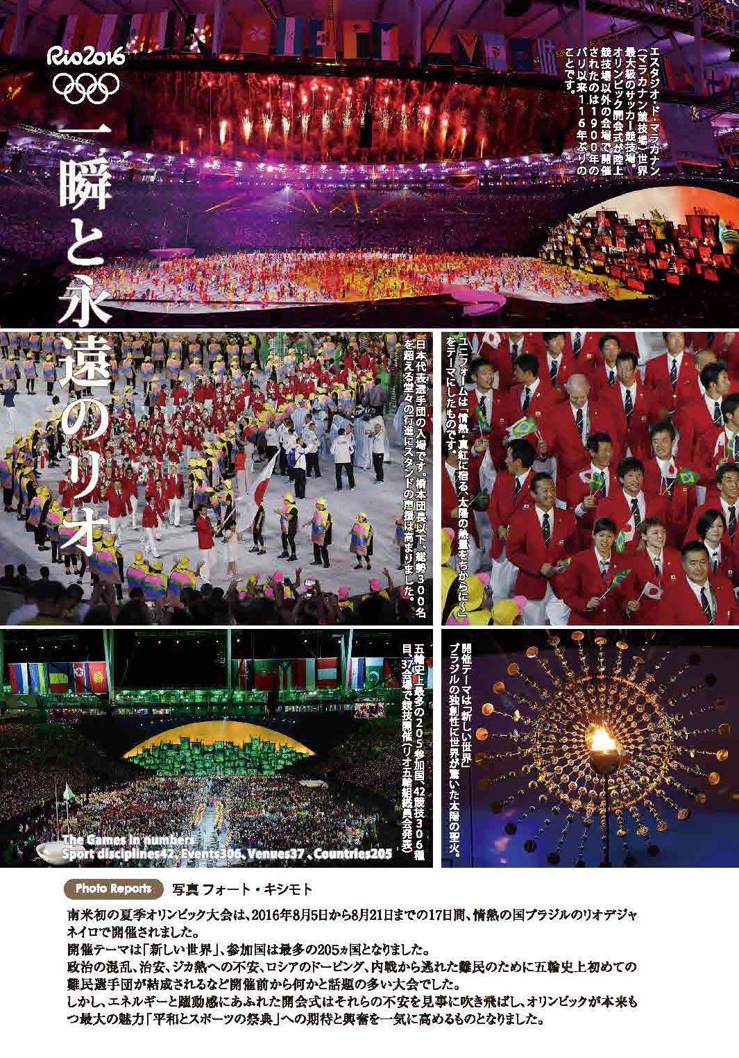TOLだより第31号 Photo Reportsリオ2016….P1