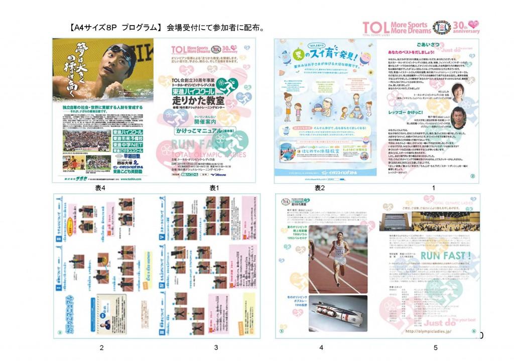 TOL会「東進ハイスクール走りかた教室」WEB掲出用開催報告書_ページ_010