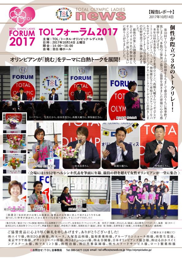 TOLフォーラム2017開催レポート