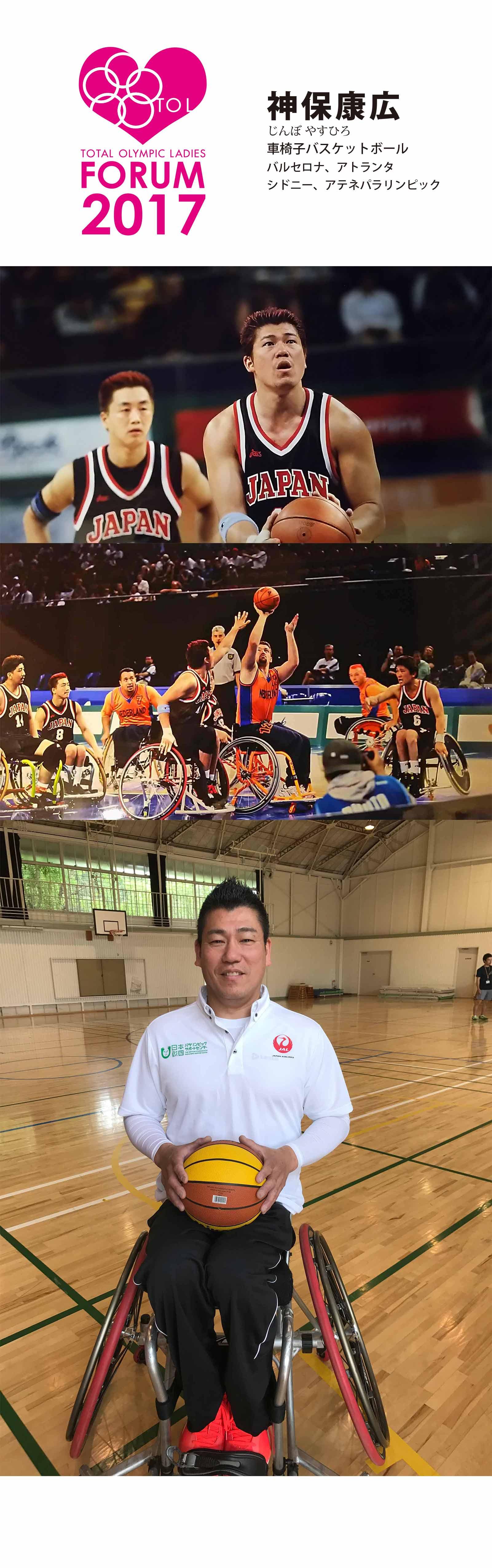 TOLフォーラム2017 神保 康広 車椅子バスケットボール