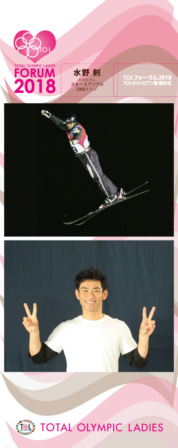 水野 剣 (みずの けん)エアリアル 2006トリノオリンピック スキー・フリースタイル
