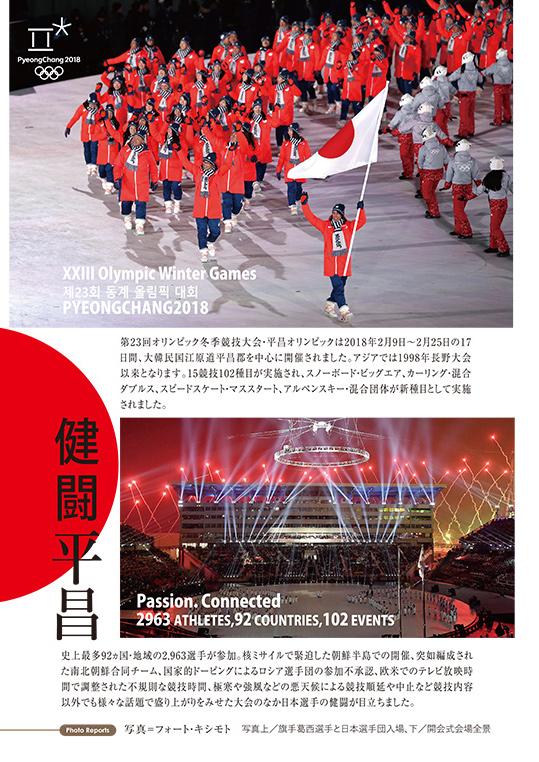TOLだより33号平昌オリンピックカラー特集ページ1
