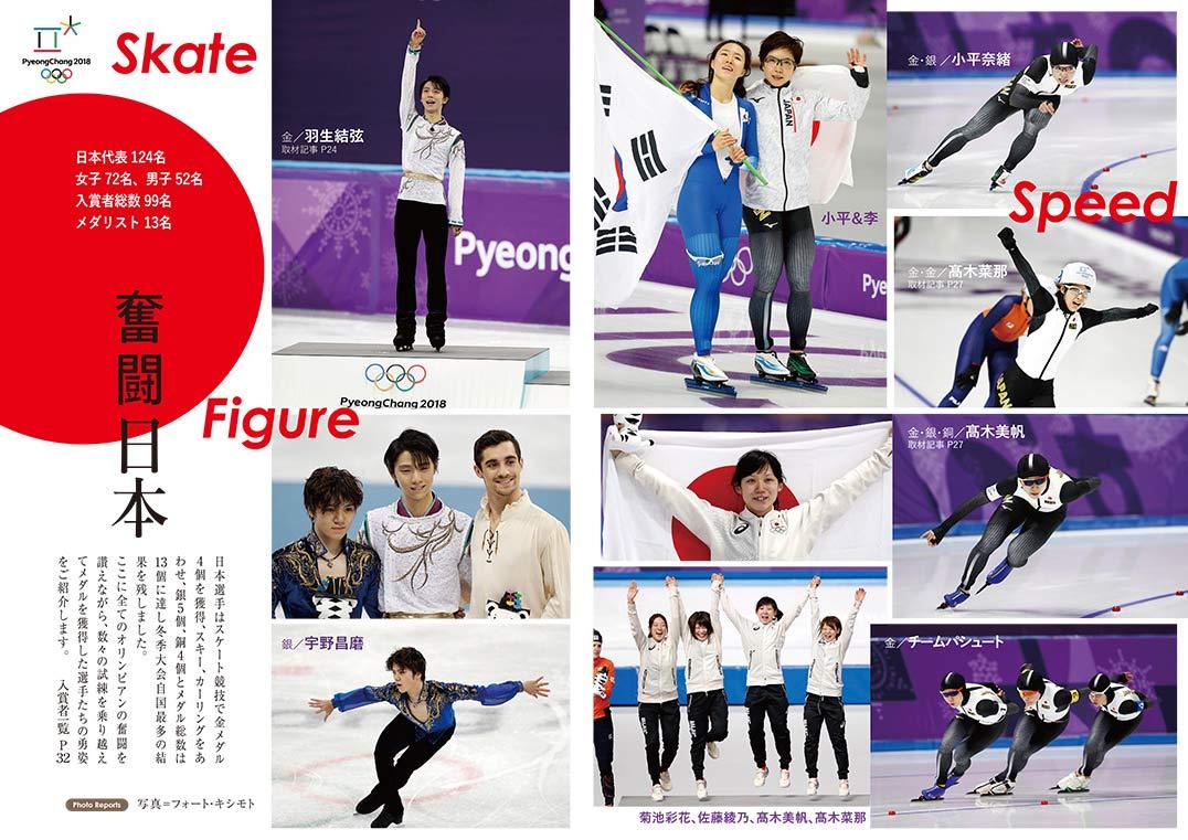 TOLだより33号、平昌オリンピックカラー特集ページ2