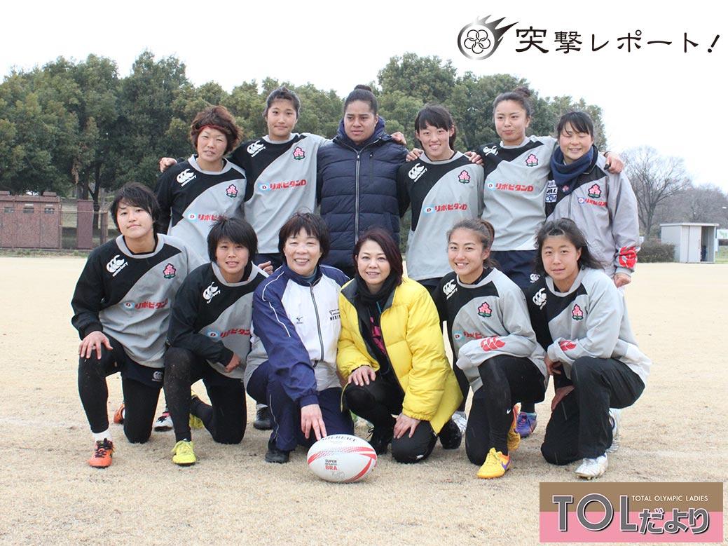 TOLだより31号女子ラグビー日本代表レポート