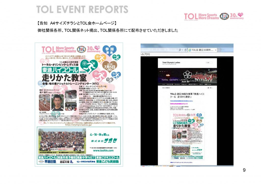 TOL会「東進ハイスクール走りかた教室」WEB掲出用開催報告書_ページ_009