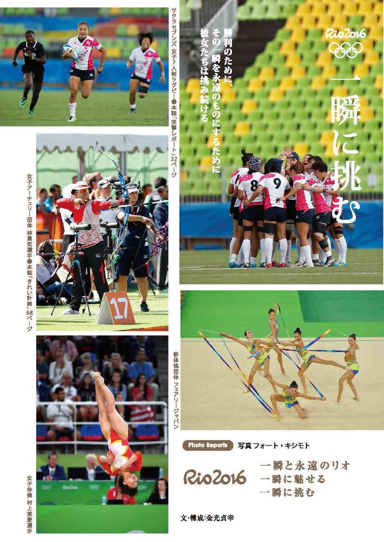 TOLだより第31号 Photo Reportsリオ2016….P4 編集デザイン:金光貞幸、写真:フォート・キシモト