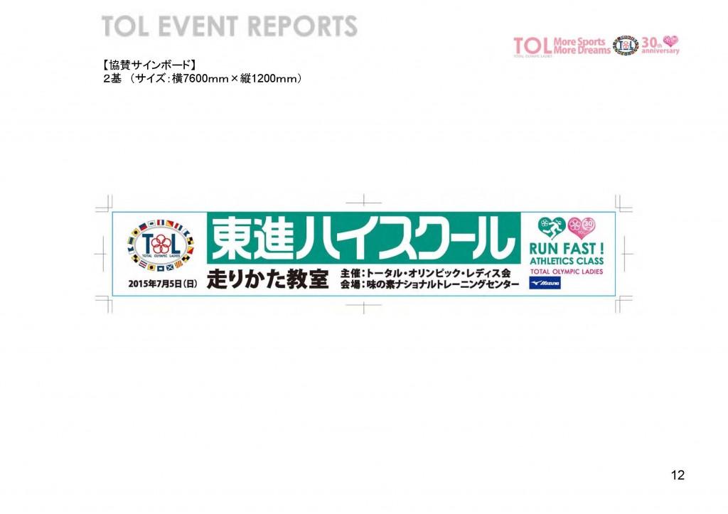 TOL会「東進ハイスクール走りかた教室」WEB掲出用開催報告書_ページ_012