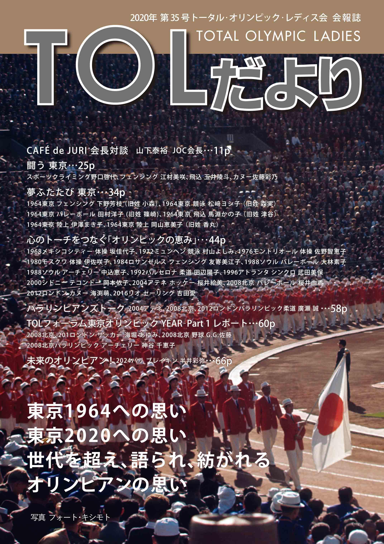 TOLだより第35号「東京1964 日本選手団入場」