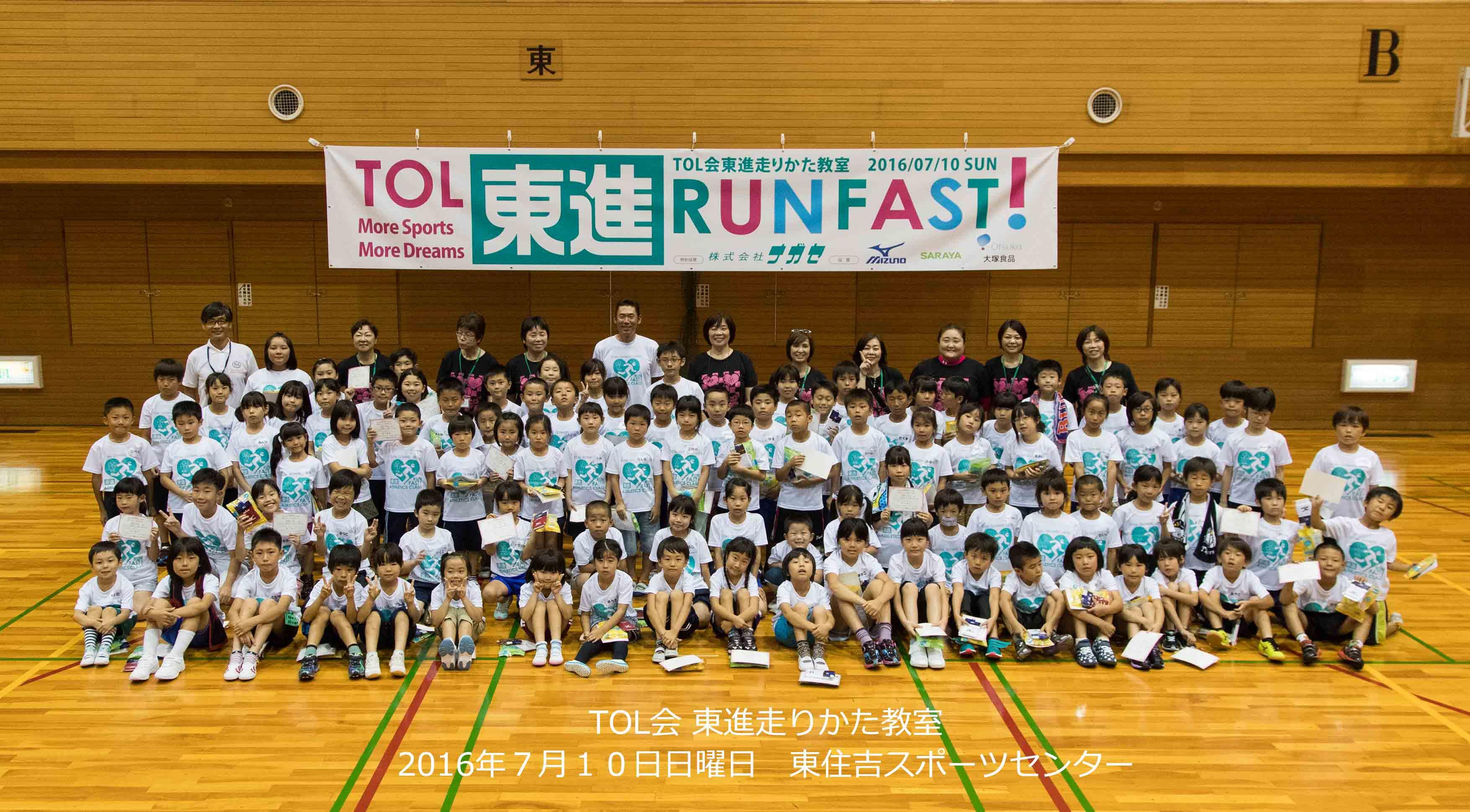 2016年走りかた教室集合写真20160710WEB