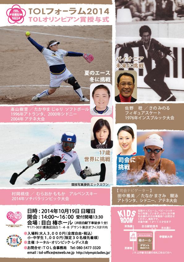 村岡桃佳TOLフォーラム2014トークゲスト、TOLオリンピアン賞授与
