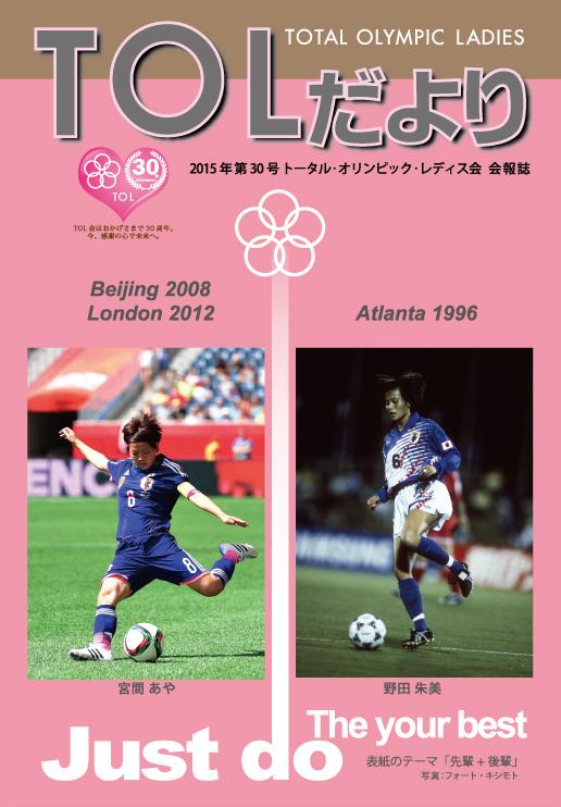 TOLだより30号表紙 先輩後輩シリーズ 女子サッカー日本代表 野田朱美&宮間あや
